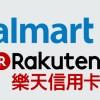 Walmart, Rakuten form strategic partnership