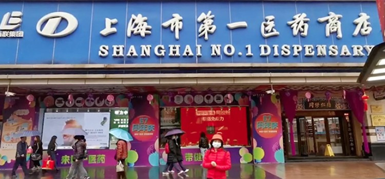 Video Forum: the drug store market in China